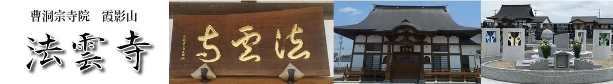 法雲寺:曹洞宗の寺院(宮城県名取市)